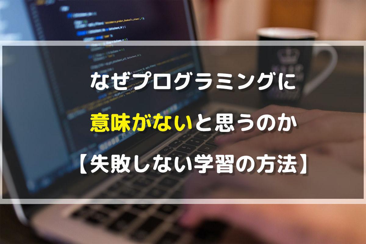 なぜプログラミングに意味がないと思うのか【失敗しない学習の方法】