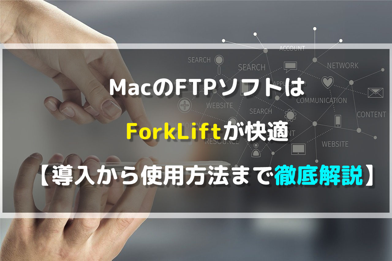 MacのFTPソフトはForkLiftが快適【導入から使用方法まで徹底解説】