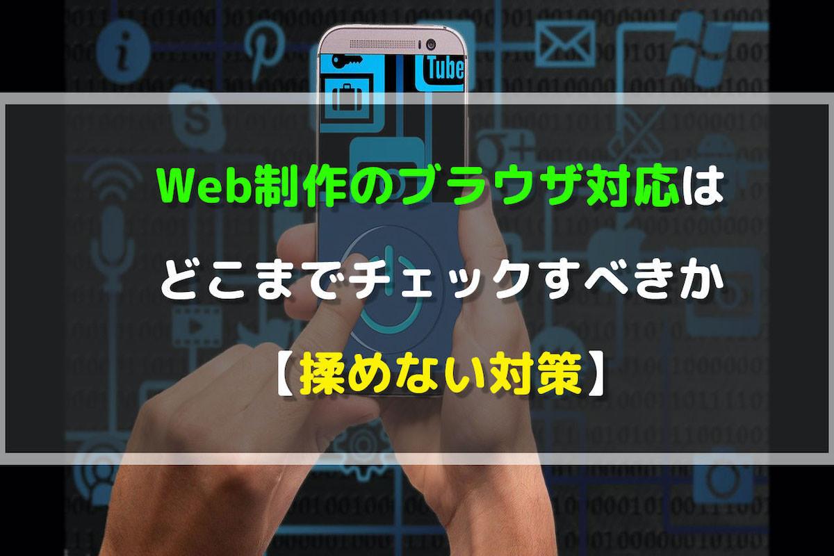 Web制作でブラウザ対応はどこまでチェックすべきか【揉めない対策】
