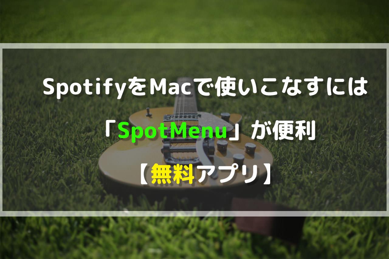 SpotifyをMacで使いこなすには「SpotMenu」が便利【無料アプリ】
