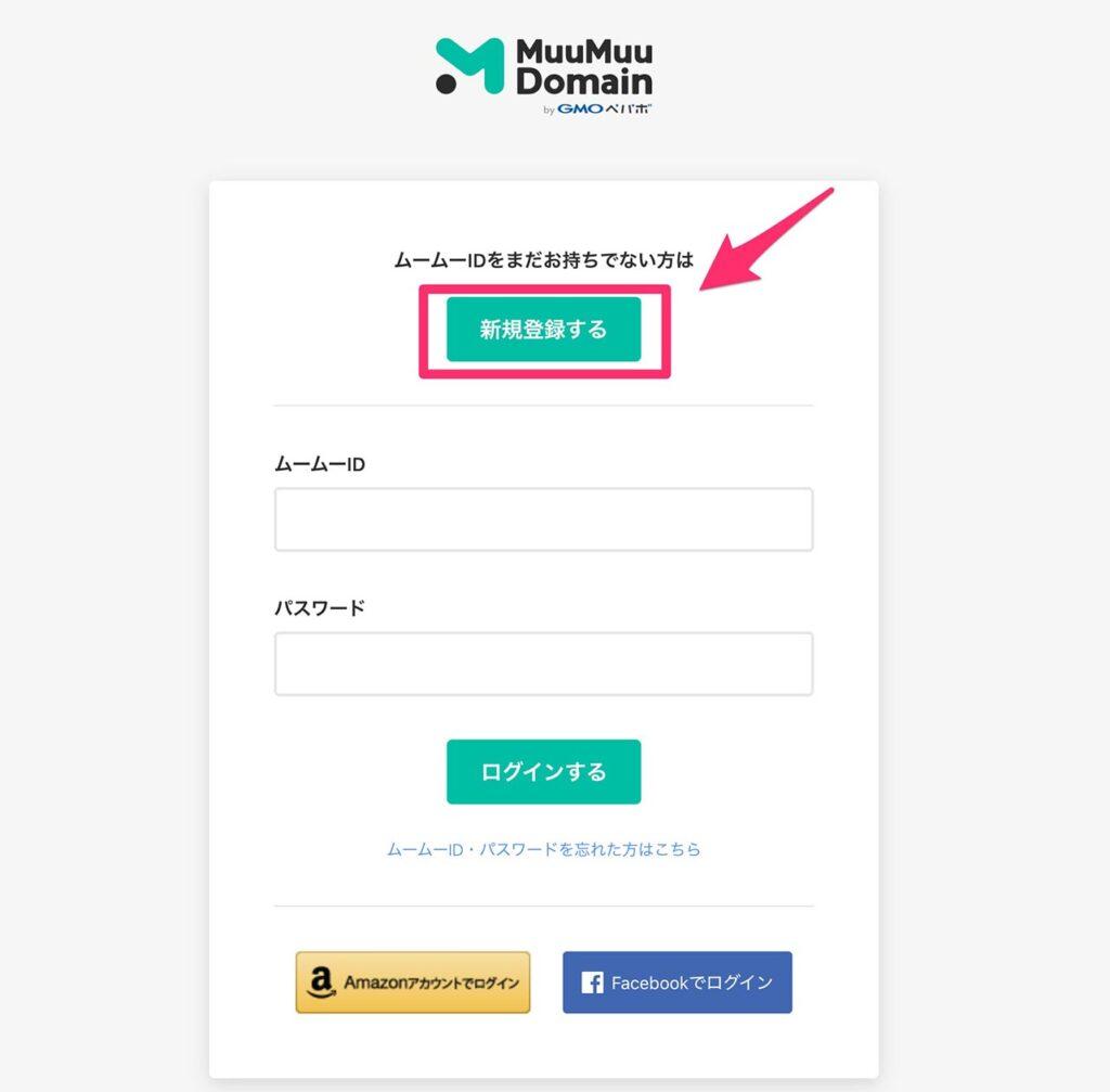 ムームードメインの新規登録