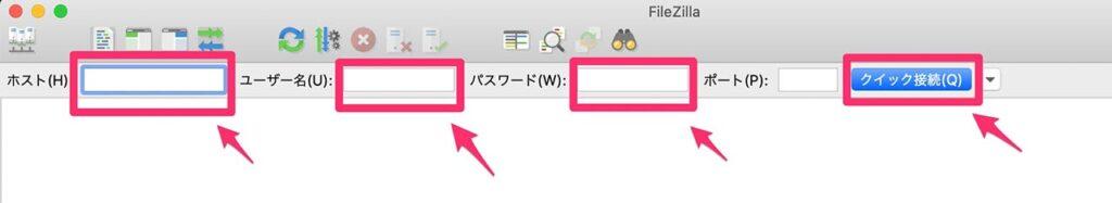 FileZillaの設定