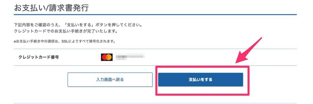 エックスサーバー支払い設定の確認